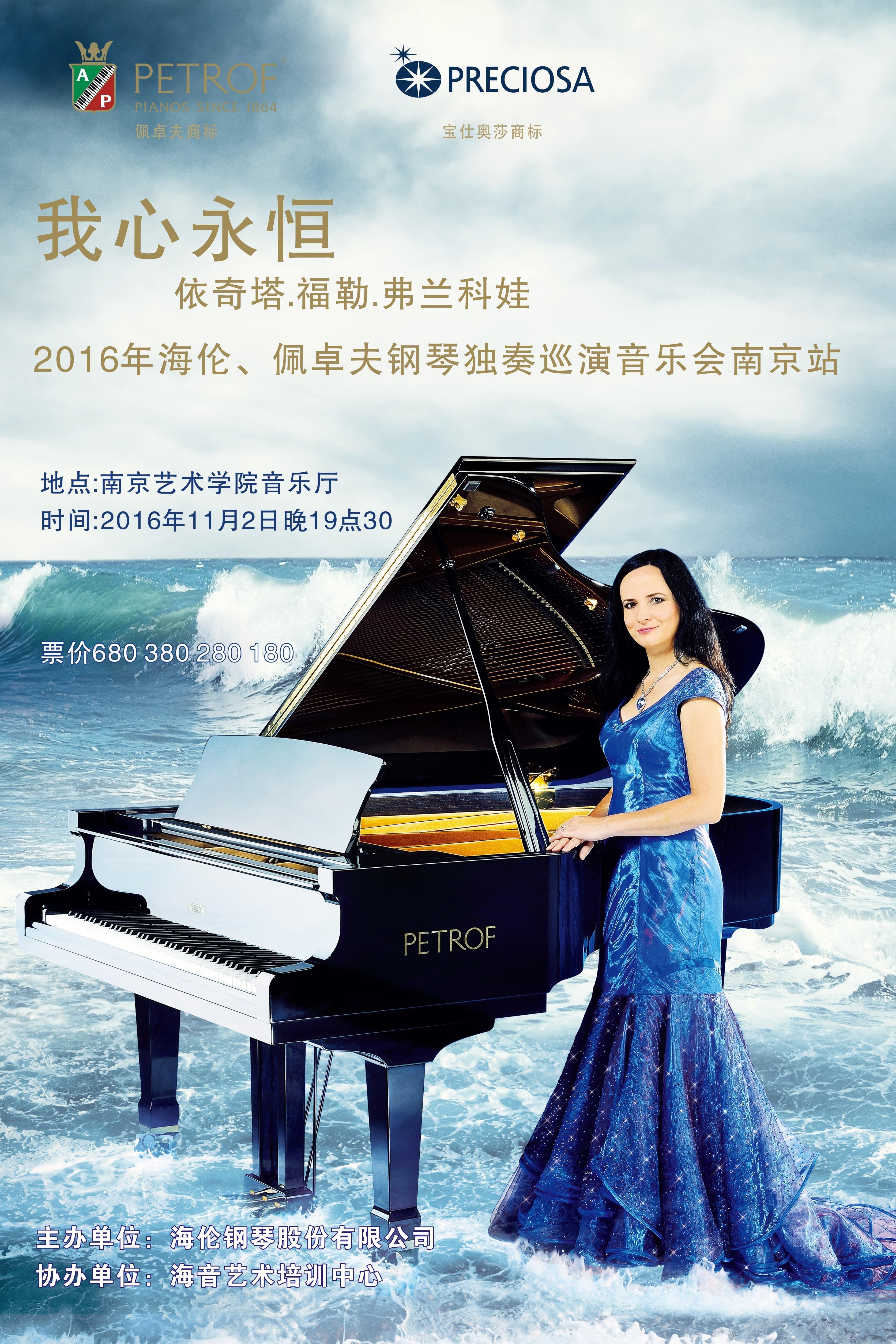 我心永恒—费兰科娃钢琴独奏巡演音乐会(南京站)