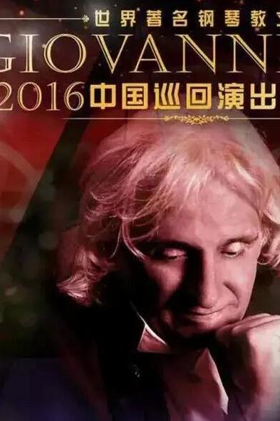 钢琴教父乔瓦尼中国巡演1月登陆南京!抢票ing