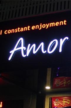 聚惠团购-相约在Amor阿莫