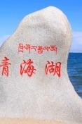 6月5日主持人长江带你游大美青海