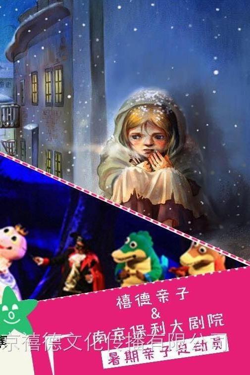 禧德亲子&保利剧院暑期展演亲子儿童舞台剧
