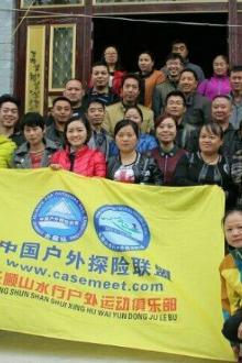 中國戶外探險聯盟  長順山水行戶外俱樂部年會慶典