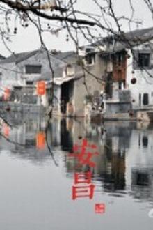 1月18日出行绍兴羊山石头城,安昌古镇寻年味!