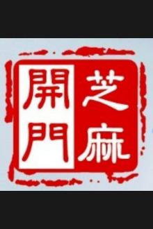 3月15日本周日中航证券(芝床麻开门)股市沙龙