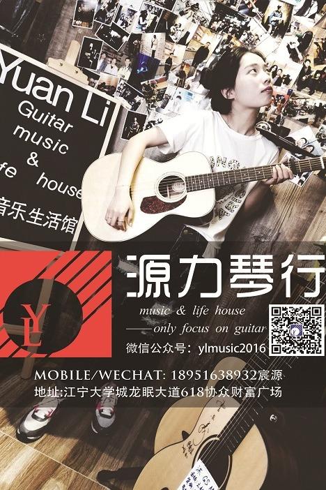 《免费木吉他公开讲座》源力吉他音乐生活馆