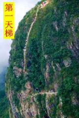 10.22~23日:千年瑶寨千年约,第一天梯第一登