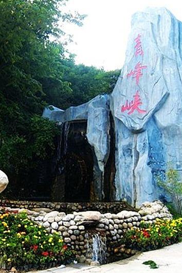 6月20日(周六)游青峰峡,登顶仙桃山一日游