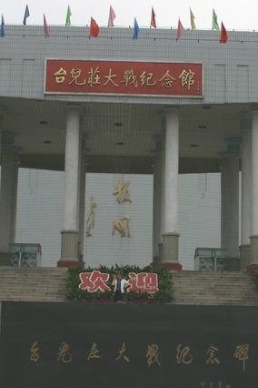 10月16日赴台儿庄古城窑湾古镇台儿庄大捷纪念馆