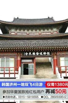 1月11号韩国双飞4日1380