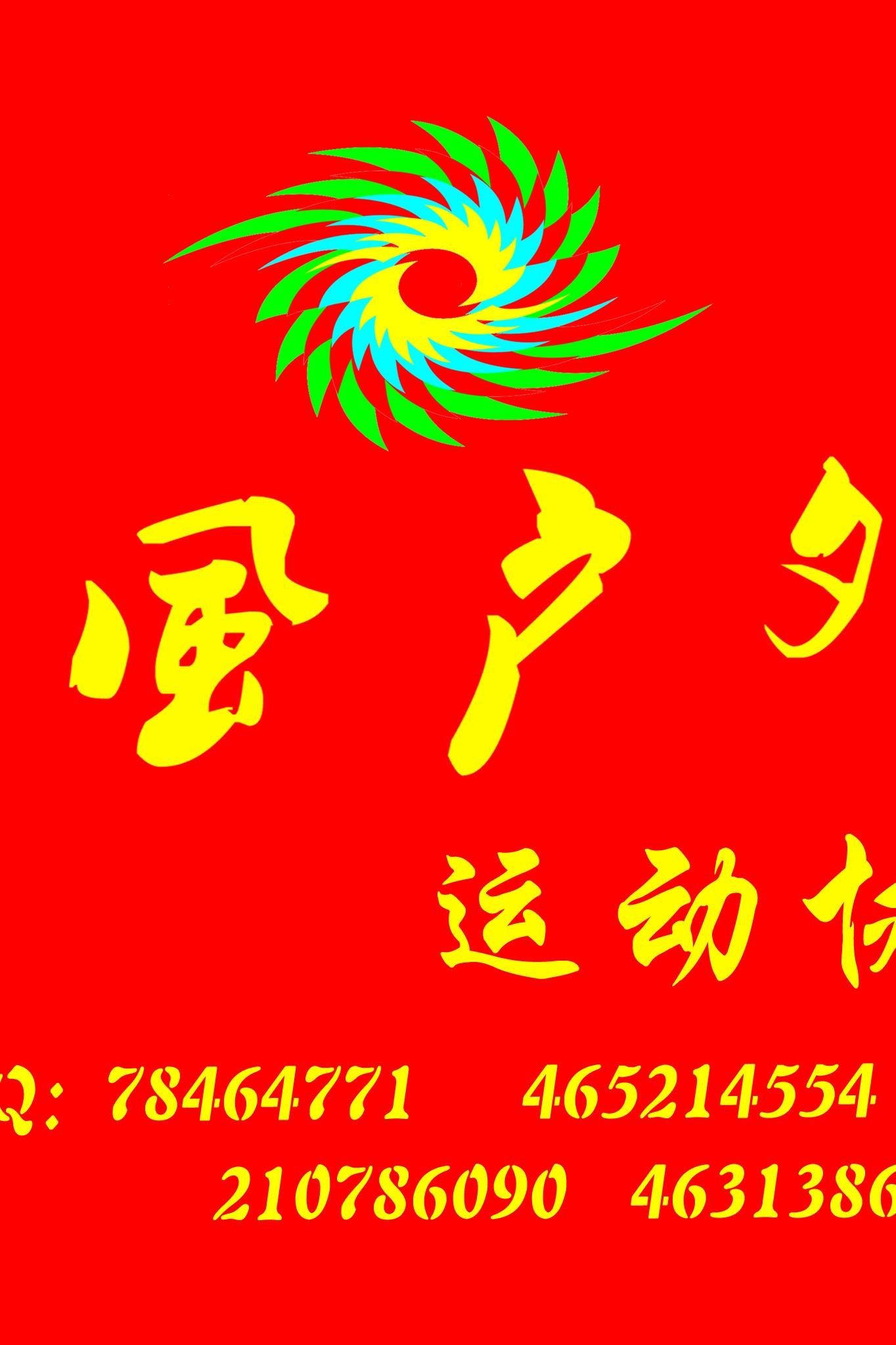 旋风户外运动协会5月1日活动公告:
