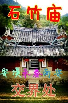 【周末去哪儿】安溪、南安、永春交界处:石竹庙