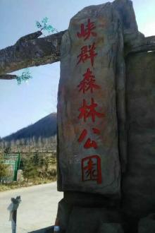 青海省平安县徒步休闲游