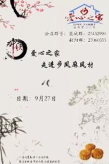 中秋慰问步凤麻风村