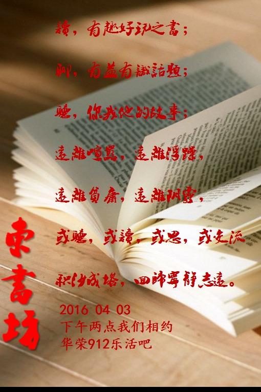 南京东书坊第六期悦读书会