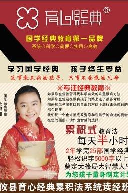 攸县育心经典累积法系统公益户外读书会第6期