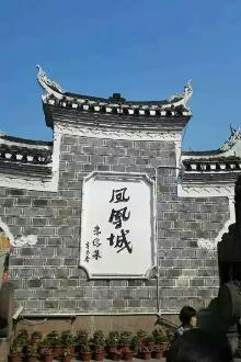 凤凰古城千人游特价活动,四日游仅需298/人