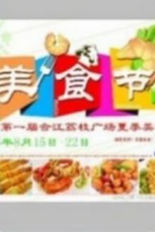 江边烧烤节