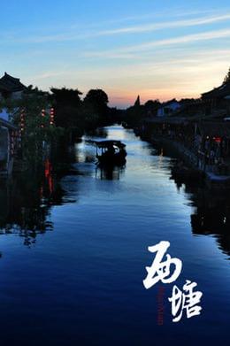 24日 99元游千年古镇—西塘+海宁皮革城(含往返车费)
