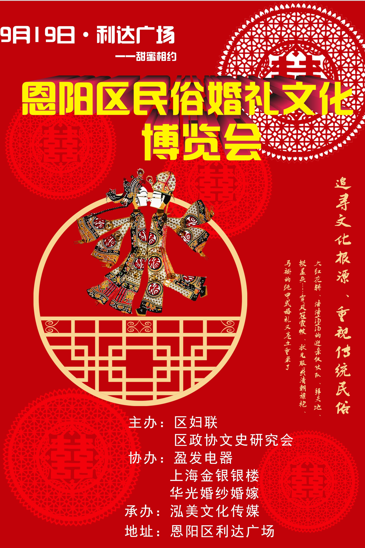恩阳区民俗婚礼文化博览会