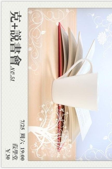 【克+说书会】NO.51 | 读书交友