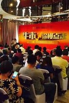 泰安-股民交流会