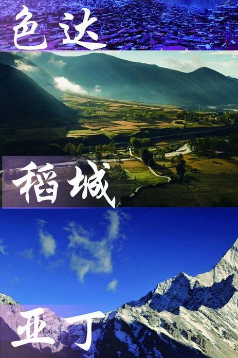 当稻城遇上色达,一场最美妙的旅行