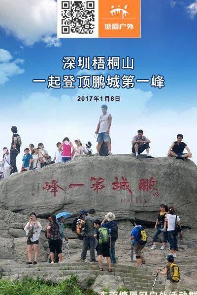 【塘厦户外】1月8日登鹏城第一峰:深圳梧桐山