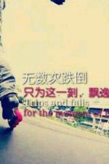 岚县世纪轮滑