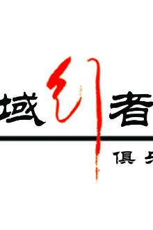 【西域行者】环游东天山,沙尔湖、迪坎儿两天淘石头