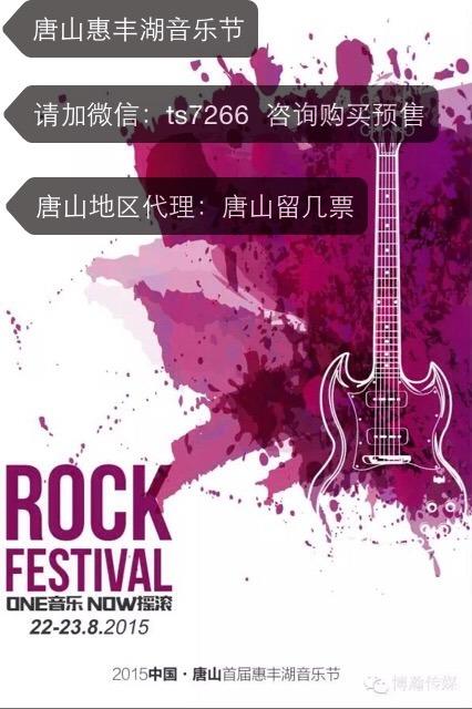 2015.8.22-23唐山惠丰湖音乐节