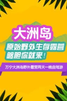【甜蜜214】大洲岛野外露营自驾游(提供免费用车)