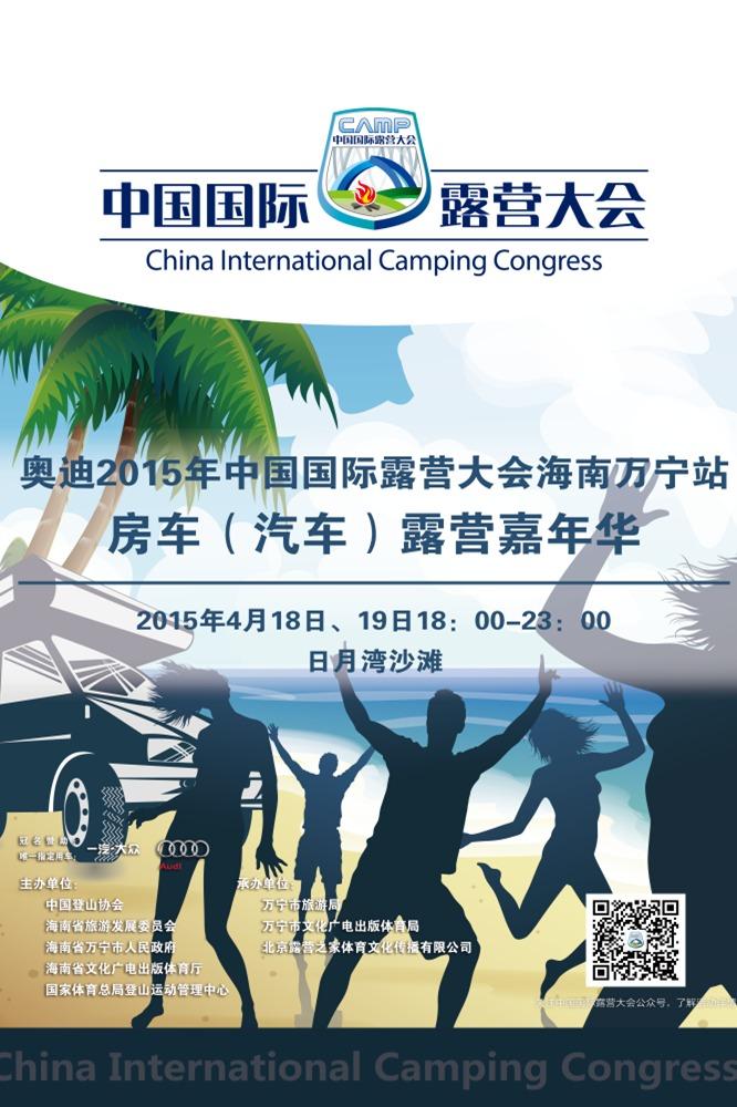 2015中国国际露营大会(万宁站)