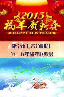 七音合唱团2015年新年联欢会