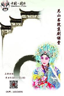 京剧体验日——花旦戏表演