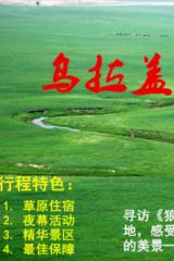 乌拉盖草原三日游,活动时间是7月15.16.17日