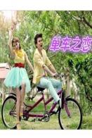 单车之恋:我骑着单车载着你,一起感受春天的气息