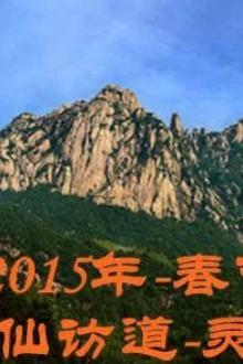 2月20-22日春节-寻仙访道灵山探险