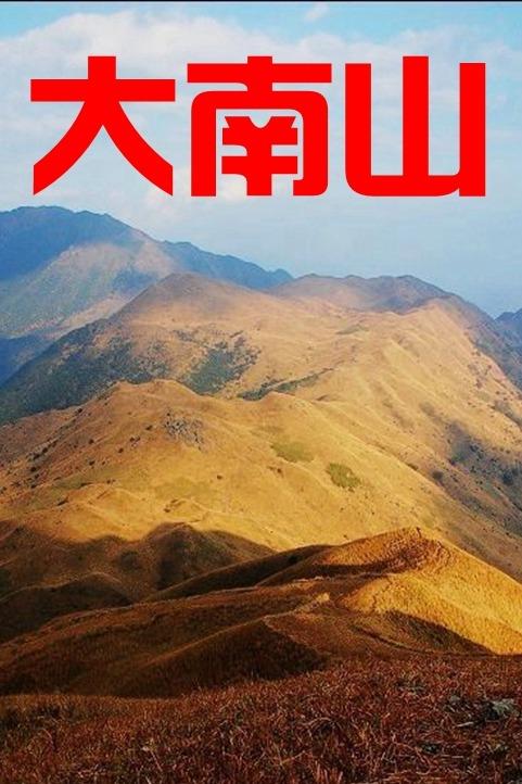 12月11日 ,大南山穿越