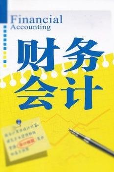 【会计考证,企业做账、报税、实操】免费会计体验课