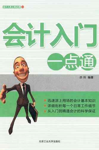 会计免费体验课 【零基础考证、内外账、出纳、报税】