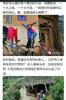 [启航活动]本周六8月29日骑行大鄣山九阄村