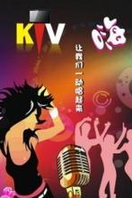 温馨KTV狂欢主题交友聚会