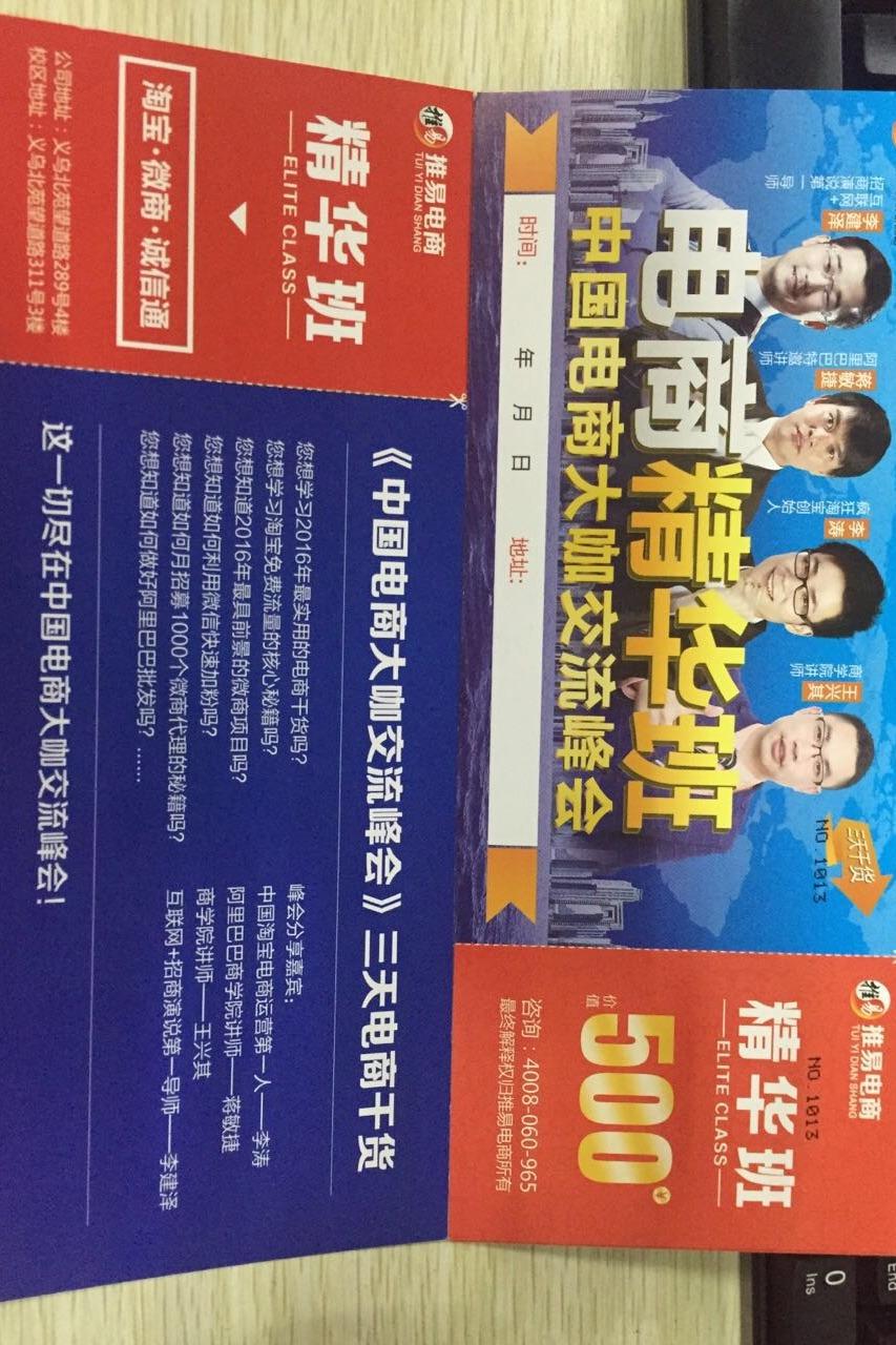 中国电商大咖交流峰会