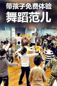 带孩子免费体验【舞蹈】范儿