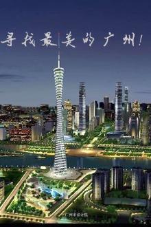 寻找最美的广州