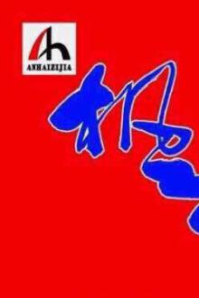 枫行天下6.10-11大美祖山两日游