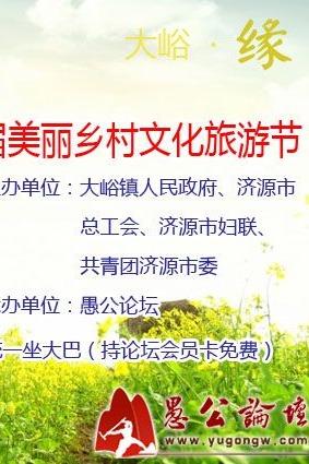 大峪镇第二届美丽乡村文化旅游节—万人花田相亲大会