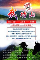 征服江西最高峰武功山纯玩2日游299元送大礼