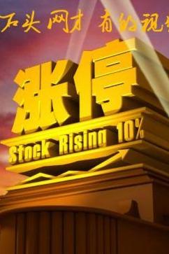 股票交流分析活动
