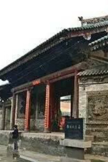 12月31号一17年元月1号品韩城故事,穿越元明清